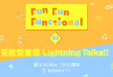 Fun Fun Functional (3) 関数型言語Lightning Talks!!