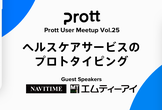 Prott User Meetup Vol.25 〜ヘルスケアサービスのプロトタイピング〜