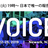 VOICE Summit 2019 Recap (報告会)