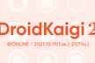 DroidKaigi 2021前夜祭