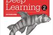 [秋葉原] ゼロから作るDeep Learning2(自然言語処理編)輪読&勉強会 Seq2Seq