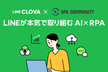 RPA勉強会 特別編~LINEが本気で取り組む AI×RPA~