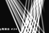 Processing勉強会 #24