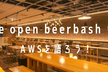excite open beerbash 特別篇 AWSを語ろう!