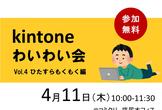 kintoneわいわい会Vol.4