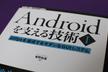 「Androidを支える技術」読書会(2)