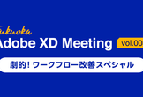 福岡 Adobe XD Meeting #003