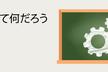 【オンライン】DevOpsって何だろう