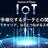 【CTO meetup】IoTで多様化するデータとの関わり方