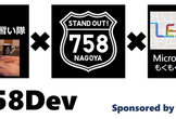 [番外編] DevRelのトップランナーが語る「DevRelってなに?」【758Dev】