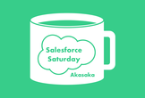Salesforce Saturday 赤坂#08