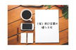 (仮)非IT企業の情シス会