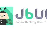 JBUG (広島#2 mini開催) Backlogを使うと何がいいの?初級編