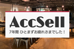 AccSell Party 〜7年間、ひとまずお疲れさまでした〜