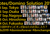 Notes/Domino Solution 2019 (NDS2019) 大阪