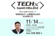 【TECH x GAME COLLEGE #8】効率的なゲーム開発のためのRDB再入門