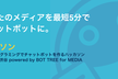 【BOTソン】ノンプログラミングでチャットボットを作ろう! vol.1 @ 渋谷
