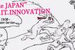 【地方×テクノロジー】エンジニアが地方で革新を起こす方法<地方発IT INNOVATION>