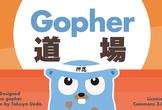Gopher道場#5  卒業式&LT大会