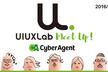 UIUX Lab Meetup