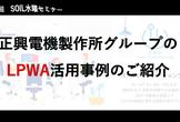 (第20回 SOIL水曜セミナー)正興電機製作所グループのLPWA活用事例のご紹介