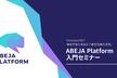機械学習の実装まで最短距離を実現。ABEJA Platform入門セミナー