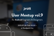 Prott User Meetup - Android Engineers & Designers