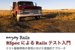 Tama.rb #16 Everyday Rails - RSpecによるRailsテスト入門