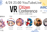 VR Citizen Conference #01 with xRAM