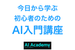 この日から始める初心者のための AI入門講座 | AI Academy