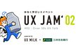 【東京】UX JAM' 02 - Over 30s UX Talk -