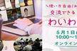 参加費無料!気軽に交流できるもくもく会【わいわい会】5月1日(土)@オンライン