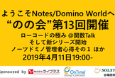 のの会(notes knows community) 第13回