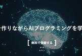 Python・AIもくもく会(初心者大歓迎!)
