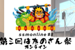 ssmonline #8