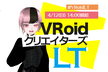 VRoidクリエイターズLT #1 in cluster