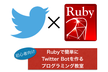 超初心者向け!! RubyでTwitter Bot開発勉強会
