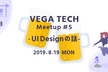 VEGA Tech Meetup #5 『UIデザインの話』