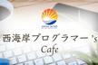 11/24 西海岸プログラマー's Cafe - Tall -