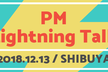 【増席】PM Lightning Talk @ Shibuya #1