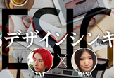 Webデザインシンキングセミナー in 大阪:YATのblog