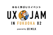 【福岡】UX JAM in FUKUOKA 02