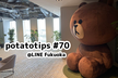[Online] potatotips #70 iOS/Android開発Tips共有会