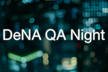 DeNA QA Night #3
