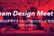 Ateam Design Meet Up #Webデザイナートークセッション&交流会_Vol.01