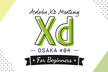 大阪 Adobe XD meeting #04