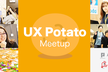 【中止】UX Potato vol.12