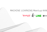 【大阪開催】MACHINE LEARNING Meetup KANSAI #2