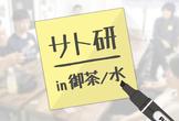 【サト研in御茶ノ水】みんなでつくるweb系ゆるコミュニティ vol.04