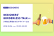 Designers' Borderless Talk #1